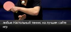 любые Настольный теннис на лучшем сайте игр