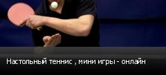 Настольный теннис , мини игры - онлайн