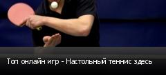 Топ онлайн игр - Настольный теннис здесь