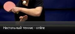 Настольный теннис - online
