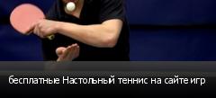 бесплатные Настольный теннис на сайте игр