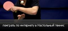 поиграть по интернету в Настольный теннис