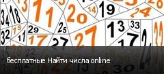 бесплатные Найти числа online