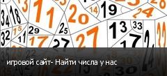 игровой сайт- Найти числа у нас