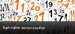flash Найти числа на выбор