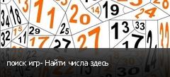 поиск игр- Найти числа здесь