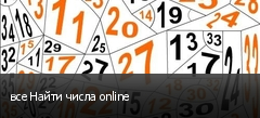 все Найти числа online