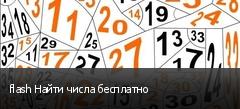 flash Найти числа бесплатно