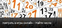 поиграть в игры онлайн - Найти числа