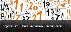 портал игр- Найти числа на нашем сайте