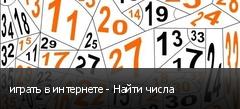 играть в интернете - Найти числа