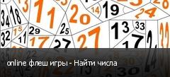 online флеш игры - Найти числа