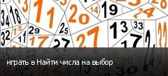 играть в Найти числа на выбор