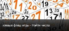 клевые флеш игры - Найти числа