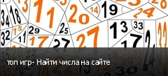 топ игр- Найти числа на сайте