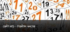 сайт игр - Найти числа
