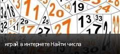играй в интернете Найти числа