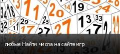 любые Найти числа на сайте игр