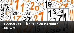 игровой сайт- Найти числа на нашем портале