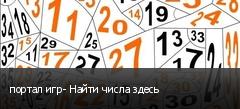 портал игр- Найти числа здесь