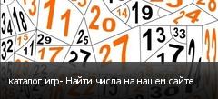 каталог игр- Найти числа на нашем сайте