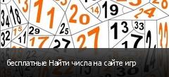 бесплатные Найти числа на сайте игр