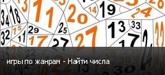 игры по жанрам - Найти числа