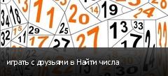 играть с друзьями в Найти числа