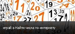 играй в Найти числа по интернету