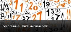 бесплатные Найти числа в сети