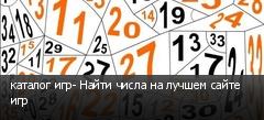 каталог игр- Найти числа на лучшем сайте игр