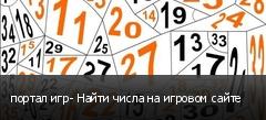 портал игр- Найти числа на игровом сайте