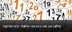 портал игр- Найти числа у нас на сайте