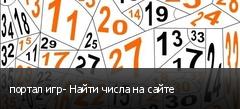 портал игр- Найти числа на сайте