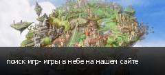 поиск игр- игры в небе на нашем сайте