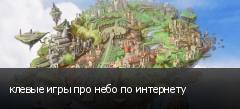 клевые игры про небо по интернету