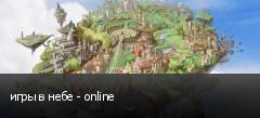 игры в небе - online