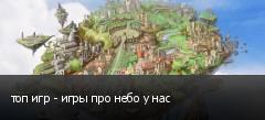топ игр - игры про небо у нас