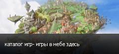 каталог игр- игры в небе здесь