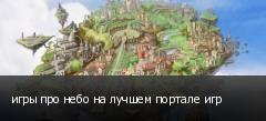 игры про небо на лучшем портале игр