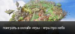 поиграть в онлайн игры - игры про небо