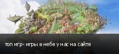 топ игр- игры в небе у нас на сайте