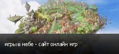 игры в небе - сайт онлайн игр