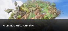 игры про небо онлайн