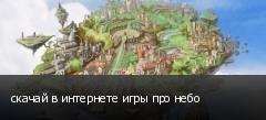 скачай в интернете игры про небо