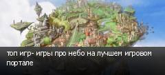 топ игр- игры про небо на лучшем игровом портале
