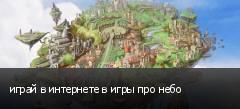 играй в интернете в игры про небо