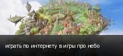 играть по интернету в игры про небо