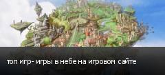 топ игр- игры в небе на игровом сайте