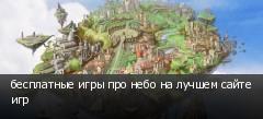 бесплатные игры про небо на лучшем сайте игр